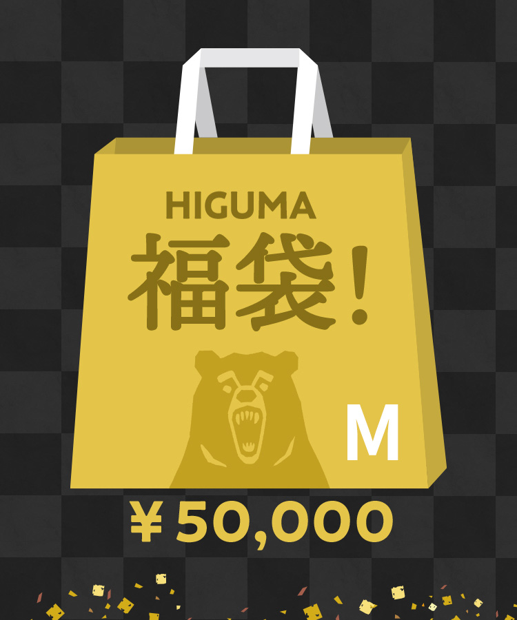 OT HIGUMA福袋(Mサイズ・50000円)