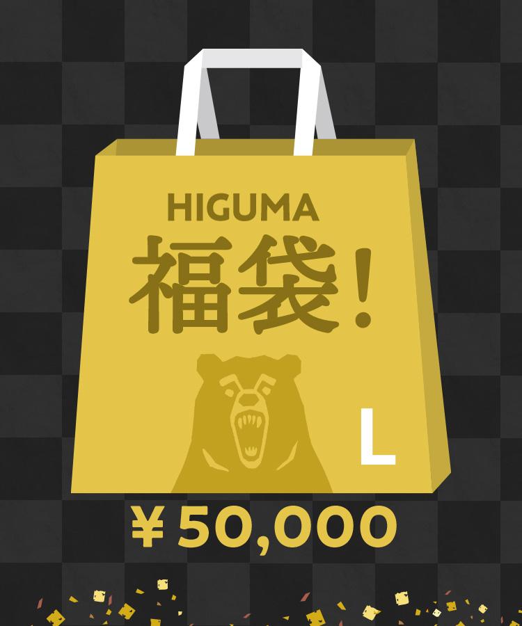 OT HIGUMA福袋(Lサイズ・50000円)