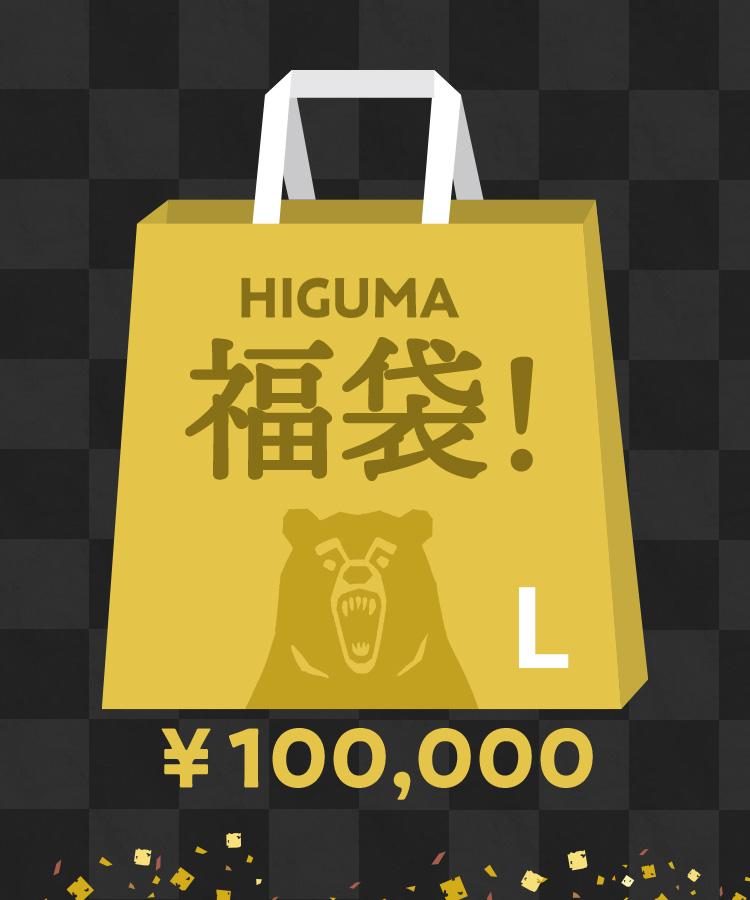 OT HIGUMA福袋(Lサイズ・100000円)