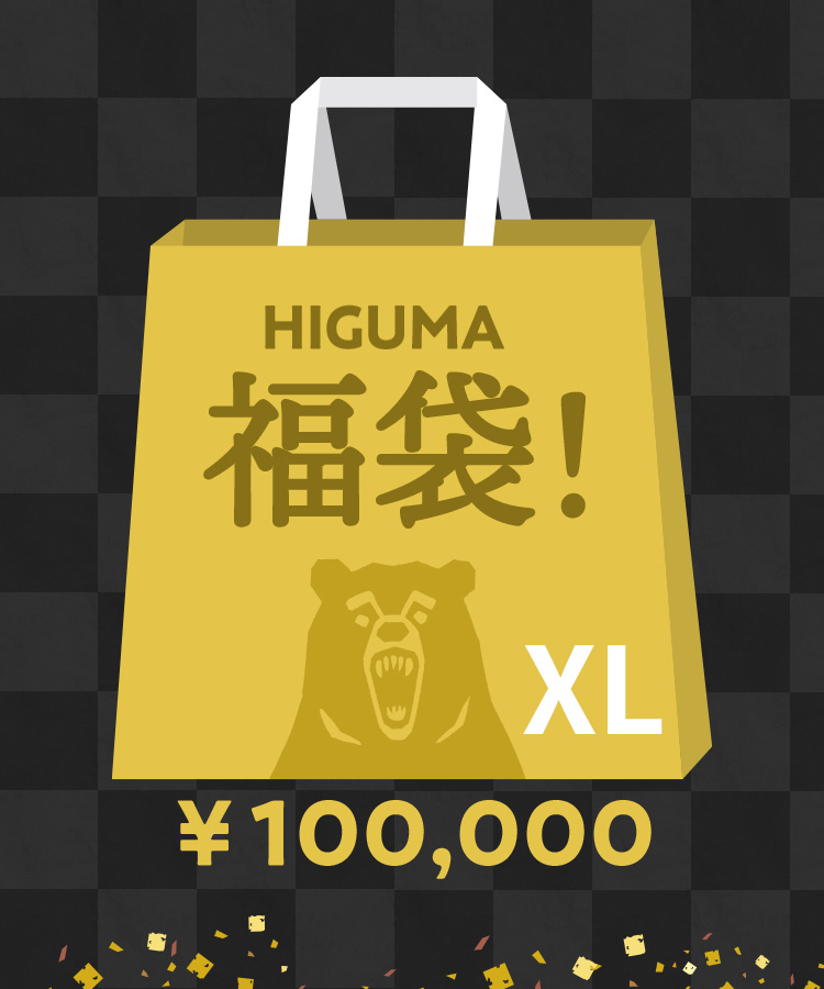 OT HIGUMA福袋(XLサイズ・100000円)
